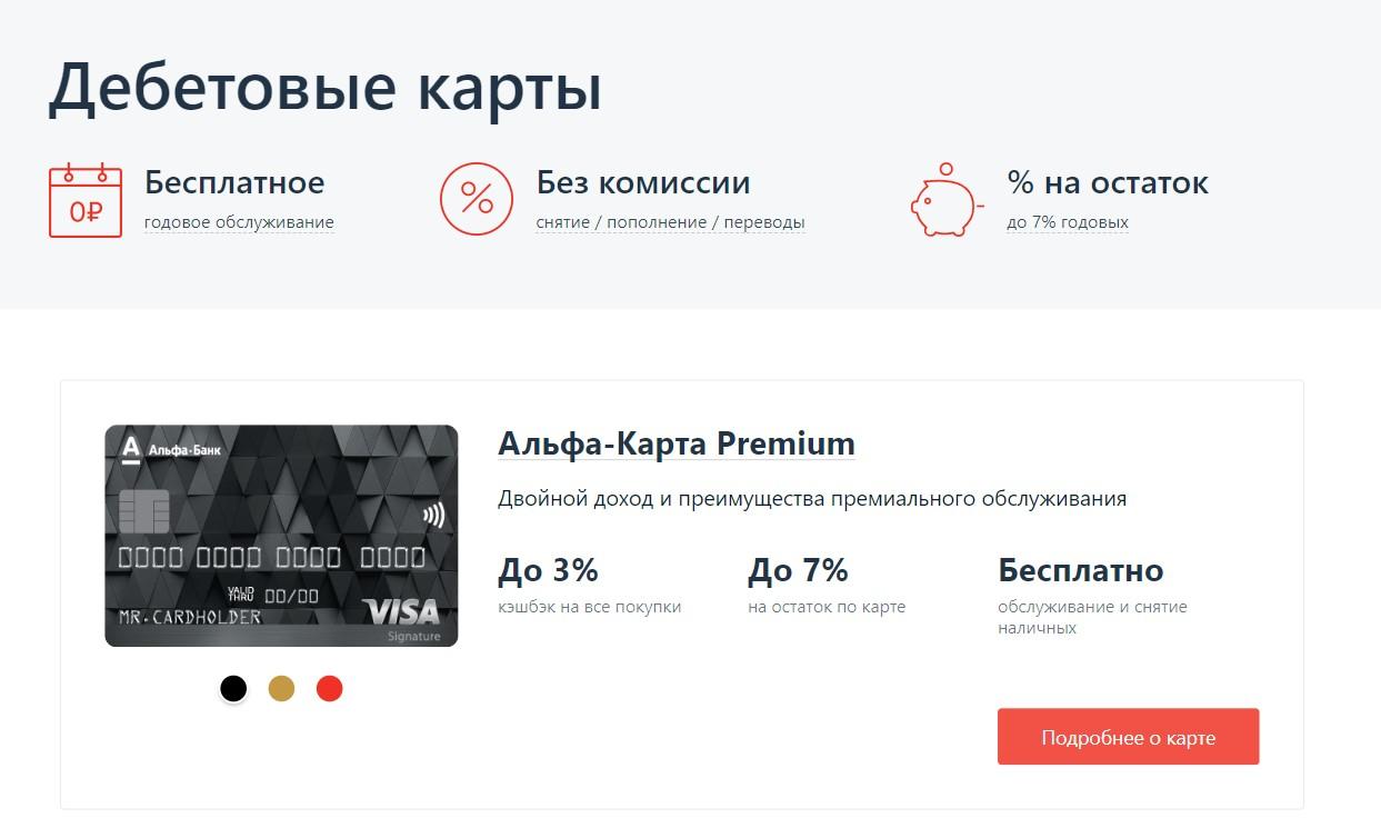 альфа карта заказать дебетовую банк хоум кредит ростов-на-дону адрес