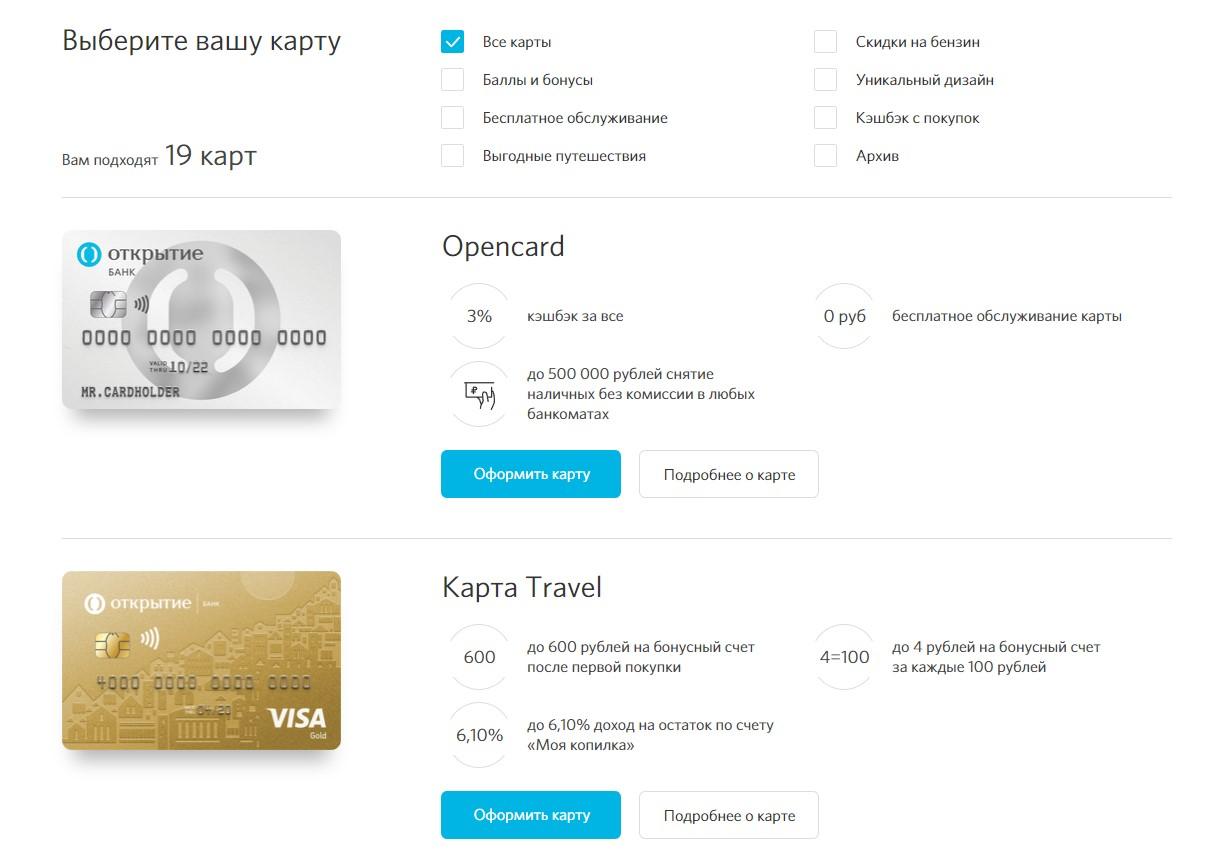 банк открытие как получить пин код карты кредит на 300000 рублей сбербанк калькулятор